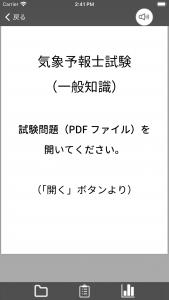 メイン画面(起動直後)