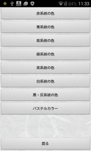 メニュー画面(3)