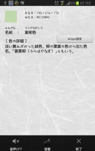 scrand_nagomicolor_10
