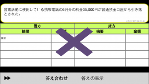 問題画面(2)