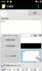 ウィジェット設定画面