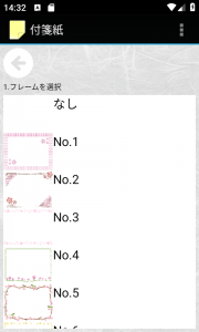 フレーム選択画面